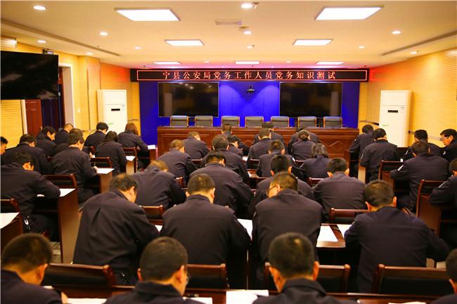 宁县公安局举行党务工作人员党务知识测试