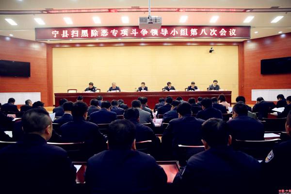 宁县扫黑除恶专项斗争领导小组第八次会议召开