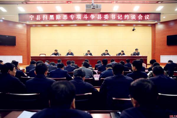 宁县召开扫黑除恶专项斗争县委书记约谈会议