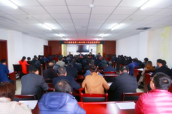 十六届县委第三轮巡察工作动员部署会召开