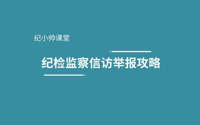 纪小帅课堂 | 纪检监察信访举报攻略