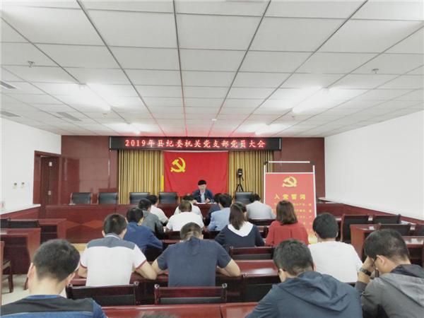 县纪委机关党支部召开党员大会暨固定党日活动