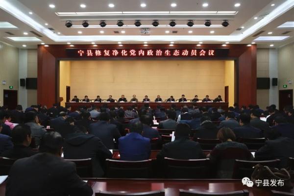 宁县召开修复净化党内政治生态动员会议