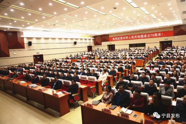宁县召开领导干部警示教育大会