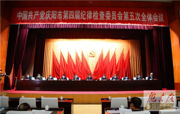 中国共产党庆阳市第四届纪律检查委员会第五次全体会议召开